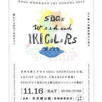 SDGs WEEKEND IKI COLORs 2019 開催☆彡
