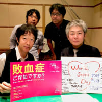 World Sepsis DAY JAPAN 9/13/2019  世界敗血症デー