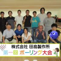 田島製作所主催、第一回ボーリング大会