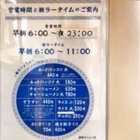 拉麺男<ラーメンマン>(ラーメン)~宮崎旅行その11~