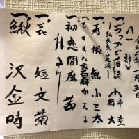 1/5(日)黒門亭1部(主任:三遊亭金時)