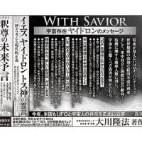 9月15日発売の産経新聞 に大川隆法総裁の最新刊『ウィズ・セイビア 救世主とともに―宇宙存在ヤイドロンのメッセージ―』、『釈尊の未来予言』等の広告が掲載されました。