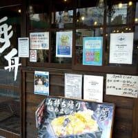本日の地魚3種は、ソーダガツヲ、イナダ、メダイ!海鮮丼屋 小田原 海舟 本店
