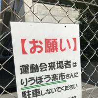 天久運動会における駐車禁止のお願い
