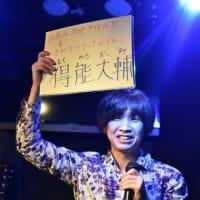 日曜日(6/28)久しぶりのソロライブ出演!!翌週(7/5)はラジレコで「とくのうジャパン!」 明日(6/27)ロング配信します!