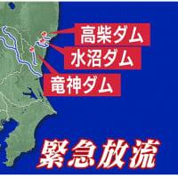 台風19号 緊急放流の6ダム 事前放流の実施体制整っておらず