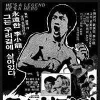何宗道主演「詠春大兄」韓国公開時広告雑感。