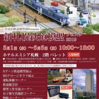 岩見沢鉄道模型部Presents新札幌鉄道模型フェスタ2019開催中のご案内!