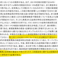 変異株の子どもへの感染について、従来株と同じ程度。国立感染症研究所『日本国内で報告された新規変異株症例の疫学的分析(第1報)』