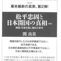 【近刊書紹介】日本を開国した男・松平忠固