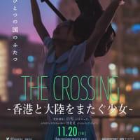 「THE CROSSING 香港と大陸をまたぐ少女」、香港と深圳を行き来する少女の一春。
