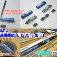 ◆鉄道模型、TOMIXさん、重連機関車「EH200形」復旧!