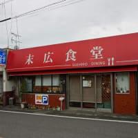 末広食堂@窪川 駅前の人気食堂!? いつか必ず…(;;)