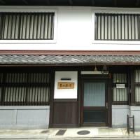 京町屋下京(9)飲食店、大*家、石*家、中*家、水*家、粟田捺染、 雲・風早町屋宿泊所