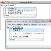 GoogleIME(日本語入力)がすごすぎる