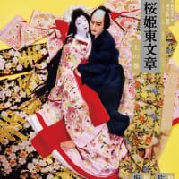 四月大歌舞伎・第三部@歌舞伎座