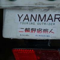 広島ののじゅくさんから「昔の写真が欲しい」との依頼です。