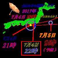 台風22号SAORAの進路予想図2017年10月29日※更新最新画像※