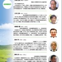 ※開催延期【3/28釧路】シンポジウム 「炭鉱の町・釧路から地球温暖化を考える」