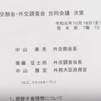 日中関係って正常じゃない 青山繁晴氏と藤井厳喜氏の見解