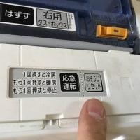 照明器具のお見積りの時にエアコンのフィルターを掃除