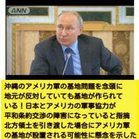 米戦争屋ポチ安倍晋三には【北方領土、日露平和条約はない】プーチン大統領、G20前に明言!メディアは北方領土問題が進展したかのようにフェイクニュースを流すだろう!プーチンは戦争屋と真っ向対決