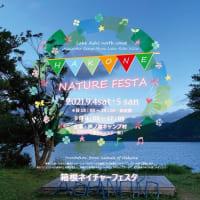 箱根ネイチャーフェスタ2021 開催!