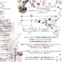 onedayshop:info〜ハーバリウムワークショップ・花屋の2階Flower stand〜