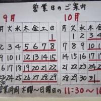 営業案内:10月 10月25日(金)は臨時休業いたします