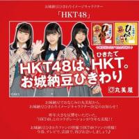 今日は納豆の日・・・HKT48の清水梨央さんの日?