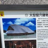 【青森県】三内丸山遺跡