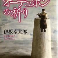 小説れびゅー的な⑦/伊坂幸太郎『オーデュボンの祈り』