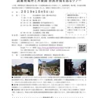 読書発電所と木曽路 奈良井宿を巡るツアー 開催のお知らせ