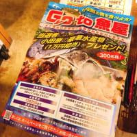 Gyo to 魚屋キャンペーン!小田原早川漁村 漁師の浜焼 あぶりや