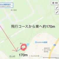 成田空港離陸直後、滑走路から東170mに落下物、でやっぱり心配な都心低空飛行
