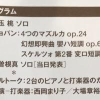小木曽真&児玉桃 スペシャル・コンサート