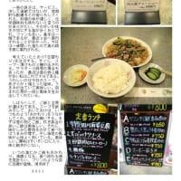 中華街のランチをまとめてみた その74「大通り3」 一楽「広東」①② 私の最もすすめる店