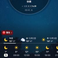寒いですね〜!