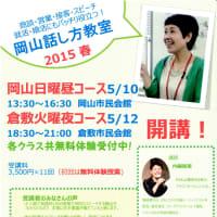 岡山話し方教室5月開講!