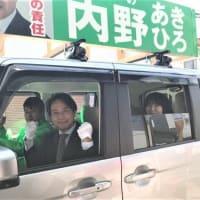 地方自治体議員選挙応援
