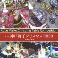 舞子クリスマステーブルコンペ 募集スタート!