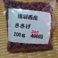 ささげと小豆