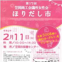 笠岡商工会議所女性会 大感謝祭2020