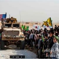 シリア北部  「同盟者」クルド人勢力を見捨てて米軍撤退 トランプ外交はジェットコースター状態に