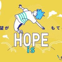#生きるための選択を #暮らしに希望を #比例は共産党 ──怒りをエネルギーに、あきらめない勇気の一歩で、あなたといっしょに希望をつくりだします