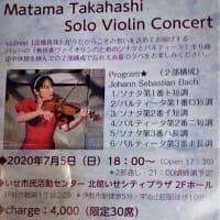 高橋真珠 ソロ・ヴァイオリン・コンサート(バッハ無伴奏ヴァイオリンのためのソナタとパルティータ全6曲)