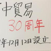 2020年12月12日京中貿易30周年