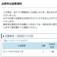 【確定】ノルマンディー1次募集結果