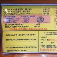 青森市 ラーメンくめちゃん