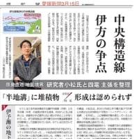 中央構造線についての論争が愛媛新聞で取り上げられました。